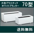 【大和プラスチック(70型)】ホワイトプランター70型 大型 FRP 長方形 穴なし 深型 【送料無料】【メーカー直送につき代引不可】