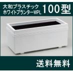 【大和プラスチック(100型)】ホワイトプランターWPL100型 大型 FRP 長方形 穴なし 深型 【送料無料】【メーカー直送につき代引不可】