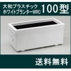 【大和プラスチック(100型)】ホワイトプランターWRC100型 大型 FRP 長方形 穴なし 深型 【送料無料】【メーカー直送につき代引不可】