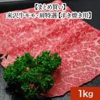 米沢牛 お中元 2021 送料無料 お肉 高級 ギフト プレゼントまとめ 買い 米沢牛モモ・肩特選 1kg すき焼き