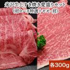 米沢牛 お中元 2021送料無料 お肉 高級 ギフト プレゼントまとめ 買い 米沢牛 上すき焼き愛盛りセット