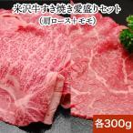 【約14%OFF】【送料無料】 【米沢牛すき焼き愛盛りセット】 肩ロース300g+モモ300g