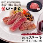 沙朗牛肉 - 米沢牛 サーロインステーキ360g(180g×2枚) お歳暮 内祝い 贈答 高級 牛肉ギフト