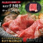 送料無料 米沢牛すき焼き ロース 500g(タレ付) 牛肉 和牛 お歳暮 ギフト  贈答 内祝い 高級 牛肉ギフト
