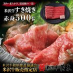 米沢牛すき焼き 赤身500g(タレ付) 黒毛和牛 お歳暮 ギフト 贈答 内祝い プレゼント 牛肉ギフト