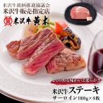 ショッピングお中元 お中元ギフト 送料無料  米沢牛 サーロインステーキ180g×4枚 お祝い 内祝