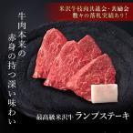 【お中元ギフト】【送料無料】 米沢牛 ランプステーキ130g×4枚【お祝い、内祝に】