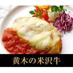 米沢牛入りイタリアンハンバーグ (170g×1個) トマトソース 米沢牛入り  お歳暮 肉 高級 お年賀