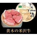 米沢牛すみれ漬 4枚入 (計280g) 米沢牛の味噌酒粕漬 お歳暮 お祝い 内祝い ギフト 牛肉ギフト
