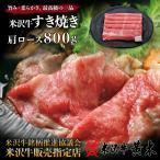 【送料無料 御祝、内祝に】 米沢牛 肩ロース すき焼き 800g(5�6人前)