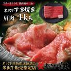 送料無料 米沢牛 黄木 肩すき焼き 1kg 約6〜7人前 お歳暮 肉 高級 お中元 ギフト プレゼント 内祝い