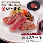 米沢牛 ランプステーキ 130g×3枚  お歳暮 内祝い ギフト お取り寄せ  贈答 プレゼント