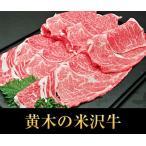 米沢牛 黄木 肩ロース しゃぶしゃぶ 300g 牛肉ギフト お歳暮 肉 高級 お中元 内祝い お取り寄せ  御祝い