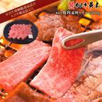 送料無料 米沢牛 焼肉用 カルビ 肩三角  800g 約5〜6人前 ギフトセット お歳暮 内祝い