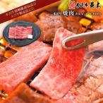 送料無料 米沢牛 焼肉用 カルビ バラ  800g 約5〜6人前 お歳暮 内祝い ギフト 高級