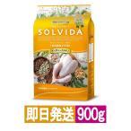 ソルビダ SOLVIDA グレインフリー チキン 室内飼育子犬用 900g
