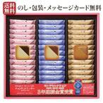 送料無料 銀座コロンバン東京 チョコサンドクッキー 39枚入 銀座コロンバン クッキー スイーツ 洋菓子 個包装 大人数 お菓子 焼き菓子 ギフト セット