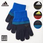 (アディダス)キッズ ニット手袋/キッズ フリー/ネイビー×ブルー よく伸びる のびのびタイプ手袋 幼児から小学校高学年までOK 日本製