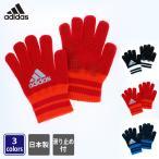 アディダス キッズ ボーイズ ニット手袋 よく伸びる のびのび手袋 1サイズ フリー スポーツ手袋 ロゴマーク 反射プリント 日本製
