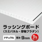 【直送 代引き不可】ラッシングボード(スミパネル・プラダン)厚み9mm 900×1800mm 5枚セット ナチュラル 1枚あたり1,752円