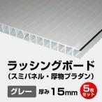 【直送 代引き不可】ラッシングボード(スミパネル・プラダン)厚み15mm 900×1800mm 5枚セット グレー 1枚あたり3,212円