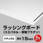 【直送 代引き不可】ラッシングボード(スミパネル・プラダン)厚み15mm 900×1800mm 5枚セット ナチュラル 1枚あたり3,212円