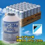 ダイキン HFC-134a(R134a) クーラーガス 200g 1本