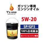 5W-20 SN/GF5 20Lペール缶 ガソリンエンジン専用エンジンオイル Y's one  (直送商品 返品不可)