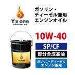 10W-40 SN CF 20Lペール缶 ガソリン ディーゼルエンジン兼用エンジンオイル Ys one