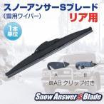 ZAC JAPAN 雪用ワイパーブレード(リア専用) 1本 全長250mm(R25W)