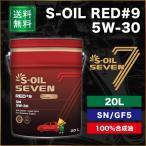 5W-30 20L エンジンオイル S-OIL RED #9 ペール缶 ガソリンディーゼル兼用
