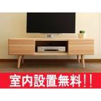 テレビボード すぎまる 130 燻煙杉材送料無料 日本製テレビ台