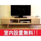 テレビボード すぎまる 170 燻煙杉材送料無料 日本製テレビ台