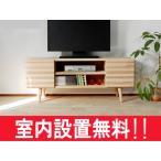 テレビボード すぎまる 150 燻煙杉材送料無料 日本製テレビ台