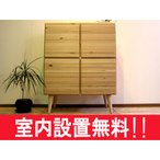 キャビネット すぎまる 80 燻煙杉材送料無料 日本製キャビネット