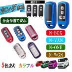 スマートキーケース  カバー ホンダ 本田 Honda キーケース レディース メンズ N-BOX N-WGN N-ONE N-VAN【新発売セール】【数量限定】