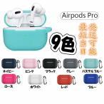 AirPods pro ケース シリコン【新発売セール】AirPodspro Airpods pro  対応 case エアーポッズ【2点】ケース アップル イヤホンカバー  イヤホンケース カバー