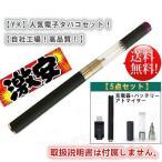 【Y.K】【送料無料】【充電器+バッテリー+アトマイザー+ドリップチップ セット販売!】電子タバコ スターターキット 電子たばこ  電子煙草 加熱式タバコ