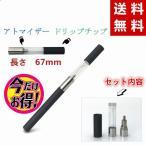 【Y.K電子タバコ用】電子タバコ  バッテリー対応 アトマイザーとドリップチップ Ploom TECH 対応可 セット