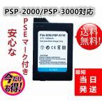 【定形外にて発送】新品【3.7V 1200mAh】PSP-2000 PSP-3000  PSP-S110 互換 バッテリーパック