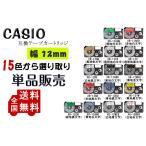 Casio casio カシオ テプラテープ  互換 幅 12mm 長さ 8m 全 11色 テープカートリッジ カラーラベル カシオ用 ネームランド 1個セット 2年保証可能