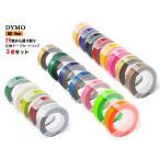 ダイモ Dymo dymo  テプラテープ  互換 幅 9mm 長さ 3m 全 17色 メタリックカラー・テープ マ グロッシーテープ  リフィルテープ  3個セット 2年保証可能