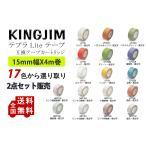 Kingjim lite kingjim lite キングジム ライト テプラテープ  互換 幅 15mm 長さ 4m 全 17色  フィルムテープ テープカートリッジ 強粘着 2個セット 2年保証可能