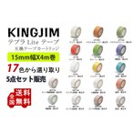 Kingjim lite kingjim lite キングジム ライト テプラテープ  互換 幅 15mm 長さ 4m 全 6色  フィルムテープ テープカートリッジ 強粘着 5個セット 2年保証可能