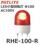 【平日14時まで即日出荷】パトライト(PATLITE) RHE-100-R (AC100V/赤) LED超小型回転灯(Φ100)