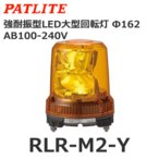 【平日14時まで即日出荷】パトライト(PATLITE) RLR-M2-Y (AC90V〜AC250V/黄) 強耐振大型パワーLED回転灯