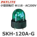 【通常2〜3日で出荷】パトライト(PATLITE) SKH-120A-G (AC200V/緑) 小型回転灯(Φ118)