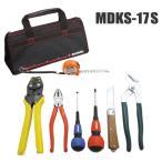 マーベル MDKS-17S 電気工事士 技能試験工具セット 【標準工具セット】