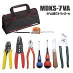 マーベル MDKS-7VA 電気工事士 技能試験工具セット 【標準工具+VA線ストリッパーセット】