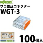 ワゴジャパン ワゴ WGT-3差込コネクタ 3穴用 100個入り WGT-3